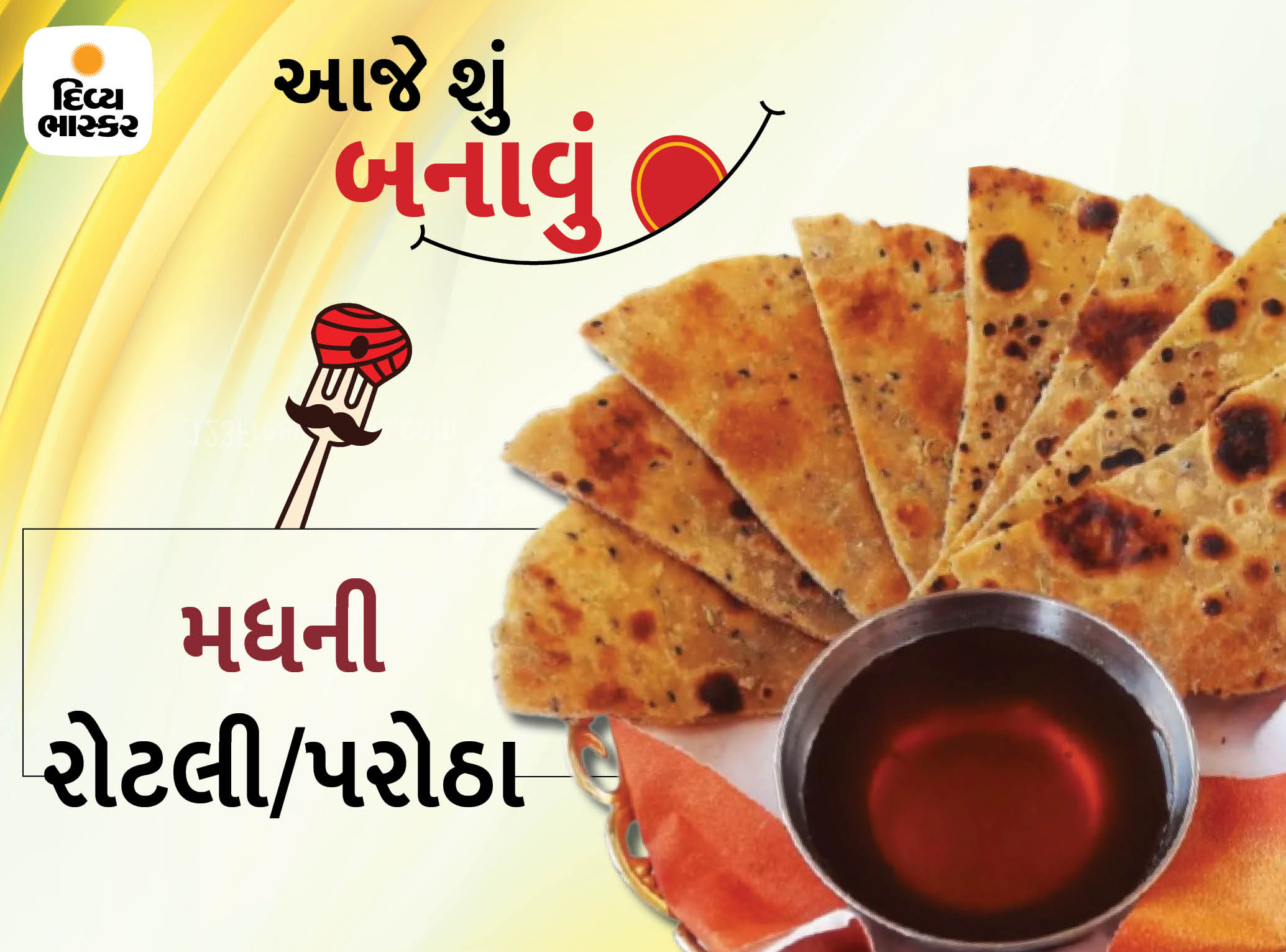 હેલ્ધી અને ટેસ્ટી મધની રોટલી/પરોઠા, માત્ર 20 મિનિટમાં તૈયાર થઈ જશે|રેસીપી,Recipe - Divya Bhaskar