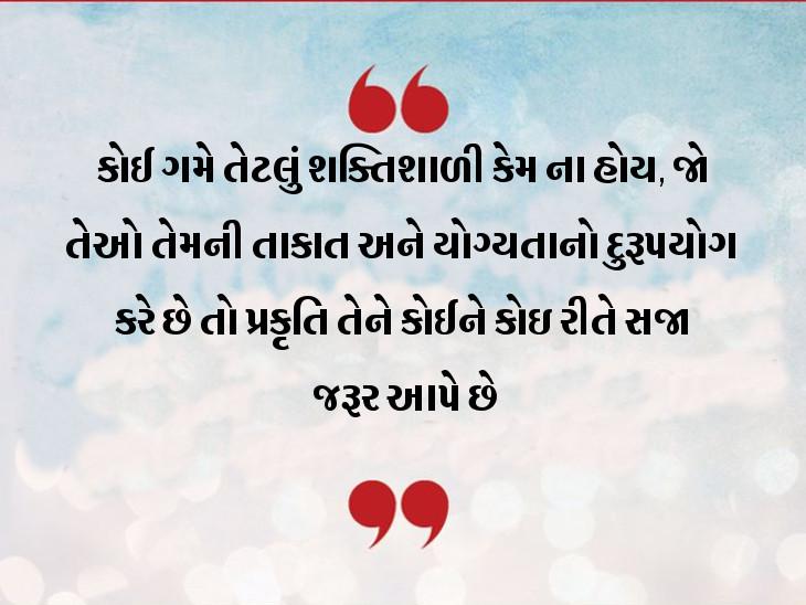 જો કોઈ શક્તિ મળે તો તેનો સારા કામમાં ઉપયોગ કરો, તાકાતનો દુરૂપયોગ જ વિનાશનું કારણ બને છે|ધર્મ,Dharm - Divya Bhaskar