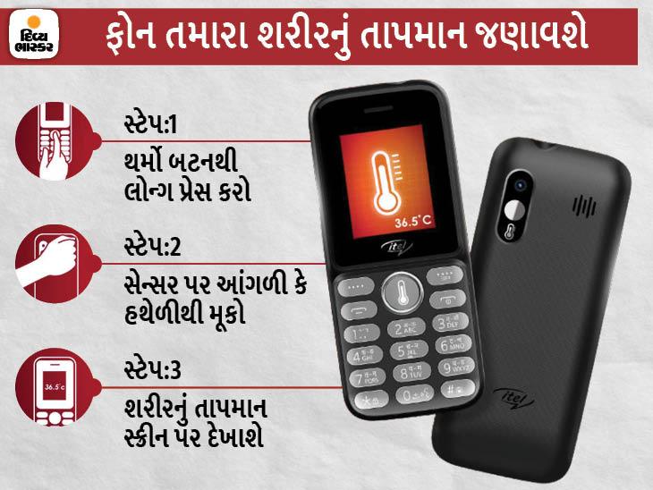 1,049 રૂપિયાના આઈટેલના ફોનમાં ટેમ્પરેચર સેન્સર મળશે, હિન્દી-અંગ્રેજી સહિત 6 ભાષાઓને સપોર્ટ કરે છે|ગેજેટ,Gadgets - Divya Bhaskar