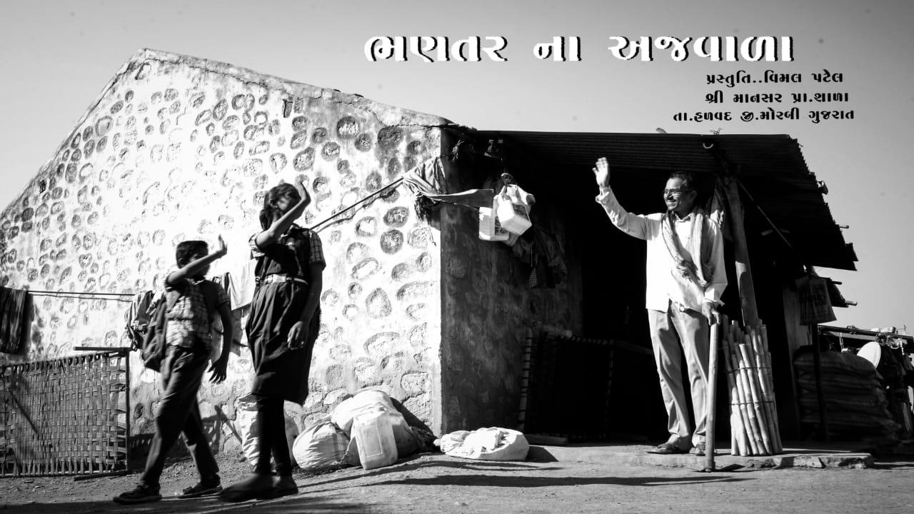 હળવદના આચાર્ય નિર્મિત શોર્ટ ફિલ્મ નેશનલ ચિલ્ડ્રન ફિલ્મ ફેસ્ટીવલમાં સ્થાન પામી - Divya Bhaskar
