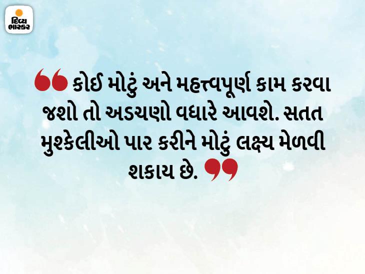 દરેક મોટા કામમાં અડચણો આવશે, આપણે મુશ્કેલીઓનો સામનો કરવા માટે તૈયાર રહીશું તો જ સફળતા મળશે|ધર્મ,Dharm - Divya Bhaskar