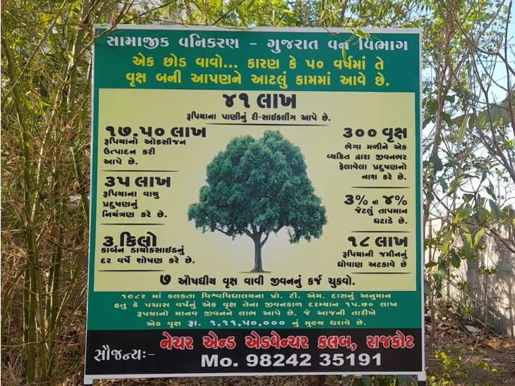 એક વૃક્ષ ઉછેરવાથી થતા ફાયદાનું બેનર પણ લગાવ્યું છે.