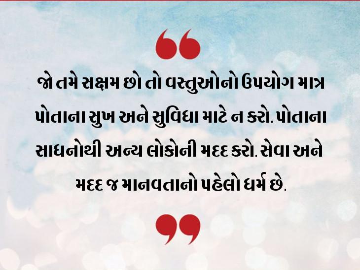 બાળકોને બે સંસ્કાર આપવા જરૂરી છે, જ્યારે તેઓ સક્ષમ બને ત્યારે તેમનામાં અન્યની સેવા કરવાનો ઉત્સાહ અને દેશ પ્રત્યે જવાબદારી હોય|ધર્મ,Dharm - Divya Bhaskar