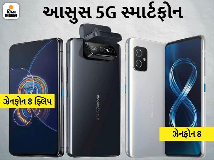 રોટેબલ રિઅર કેમેરા સેટઅપથી સજ્જ 'ઝેનફોન 8 ફ્લિપ' લોન્ચ થયો, સેલ્ફી પણ લઈ શકાશે; ઝેનફોન 8માં 64MPનો પ્રાઈમરી રિઅર કેમેરા|ગેજેટ,Gadgets - Divya Bhaskar