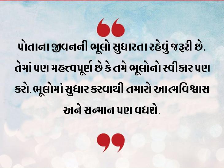 ભૂલોનો સ્વીકાર કરવો અને તેમાં સુધાર કરનાર લોકોને સન્માન મળે છે અને અન્ય લોકો માટે તેઓ પ્રેરણા પણ બને છે|ધર્મ,Dharm - Divya Bhaskar