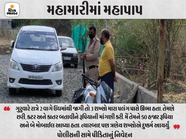 3 નરાધમોએ છરી બતાવીને યુવતી પર દુષ્કર્મ આચર્યું; 50 હજાર રૂપિયા અને 2 મોબાઇલની પણ લૂંટ કરી|ઈન્ડિયા,National - Divya Bhaskar