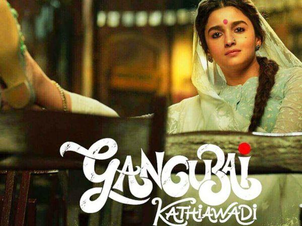 આલિયા ભટ્ટની 'ગંગુબાઈ કાઠિયાવાડી'ના મેકર્સને રોજનું 3 લાખનું નુકસાન, માત્ર ત્રણ દિવસનું શૂટિંગ બાકી|બોલિવૂડ,Bollywood - Divya Bhaskar