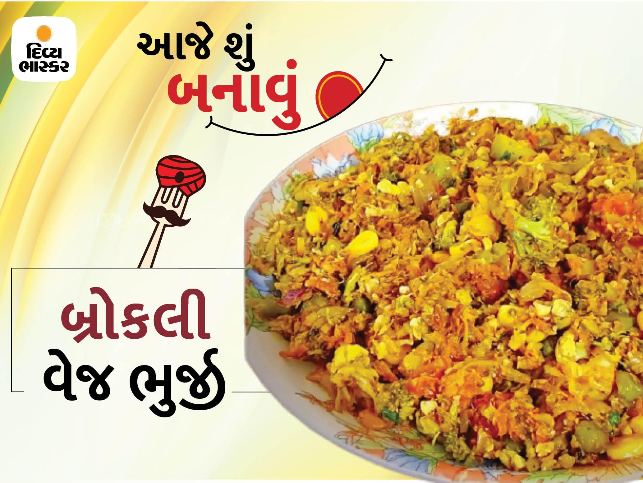 મસાલેદાર ખાવાના શોખીનોને પસંદ પડશે બ્રોકલી વેજ ભુર્જી, જાણો તેની રેસિપી|રેસીપી,Recipe - Divya Bhaskar