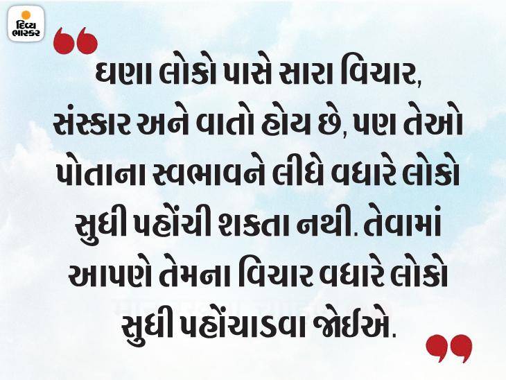 સારી વાતો જ્યાંથી પણ મળે, જેની પાસેથી મળે, તેને વધારે લોકો સુધી પહોંચાડવી જોઈએ, તેનાથી સમાજને નવી દિશા મળે છે|ધર્મ,Dharm - Divya Bhaskar