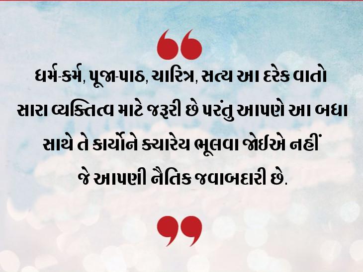 જે આપણાં મુખ્ય કર્તવ્ય છે તેને પૂરા કરવા જરૂરી છે, જો એવું ન કરી શકાય તો આપણું પદ, પ્રતિષ્ઠા અને સંપત્તિ ત્રણેય નષ્ટ પામે છે|ધર્મ,Dharm - Divya Bhaskar