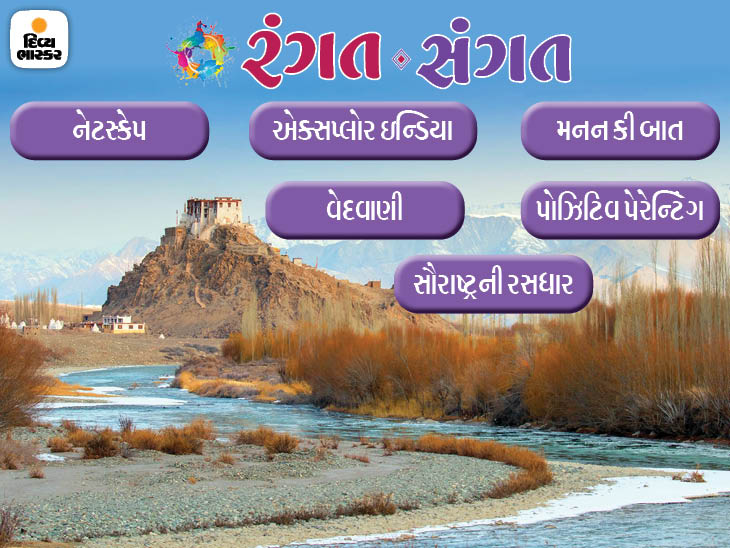 લદ્દાખની સંસ્કૃતિથી મનની વ્યથા સુધી, વેદોની વાણીથી ટેક્નોલોજીના મેજિક સુધી, આજનું 'રંગત-સંગત' વાંચો એક જ ક્લિકમાં|રંગત-સંગત,Rangat-Sangat - Divya Bhaskar