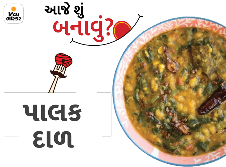 રાત્રે કંઈક હળવું ખાવું હોય તો પાલક દાળ બનાવો, તેને ભાત અથવા રોટલીની સાથે સર્વ કરો|રેસીપી,Recipe - Divya Bhaskar