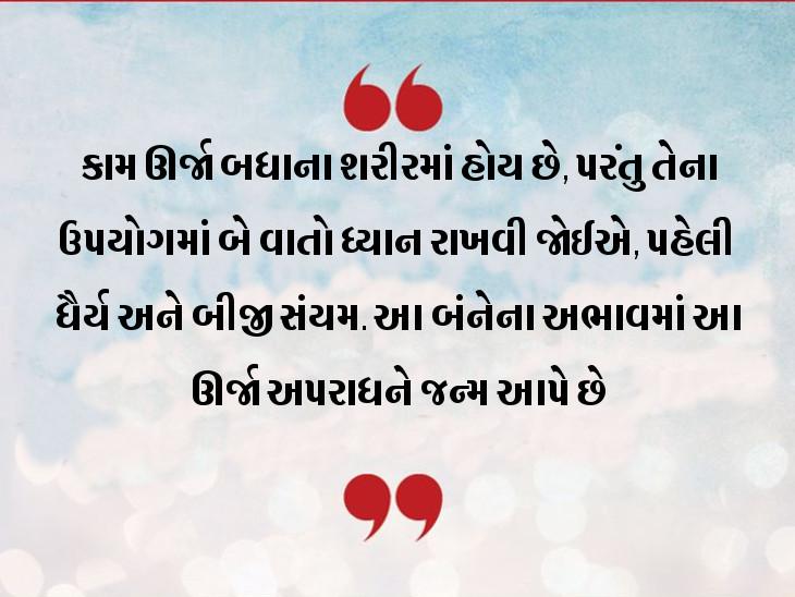 જીવનને યોગ્ય દિશામાં લઈ જવા માટે શરીરની કામ ઊર્જાનો સદુપયોગ જરૂરી છે, તેનાથી મન ખરાબ વિચારોથી બચે છે|ધર્મ,Dharm - Divya Bhaskar