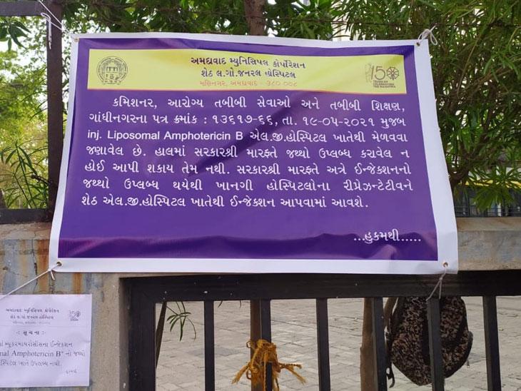 સરકારે મ્યુકોરમાઇકોસિસના ઇન્જેક્શન ફાળવ્યા નથી, જથ્થો આવશે એટલે ખાનગી હોસ્પિટલમાં રિપ્રેઝન્ટેટીવને આપીશું: LG હોસ્પિ.માં બોર્ડ લાગ્યાં|અમદાવાદ,Ahmedabad - Divya Bhaskar