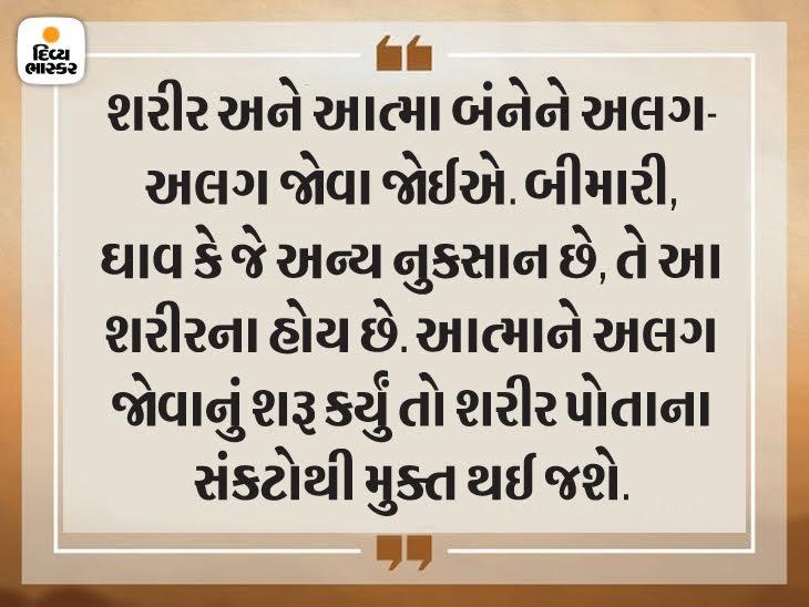 મહામારીમા શરીરને બચાવવું હોય તો રોજ યોગ કરો, તે શરીર અને આત્માની વચ્ચે ભેદ શીખવાડશે, જે બીમારી સામે લડવામા મદદગાર રહેશે|ધર્મ,Dharm - Divya Bhaskar