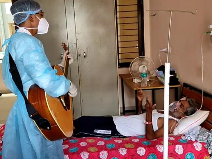 રાજકોટમાં સ્કૂલ બંધ થતા સંગીતના શિક્ષકને કોરોના દર્દીઓને મ્યુઝિક થેરાપી આપવાનો અવસર મળ્યો, લાઈવ પર્ફોમન્સ સાથે દર્દીઓ સૂર મિલાવે છે|રાજકોટ,Rajkot - Divya Bhaskar