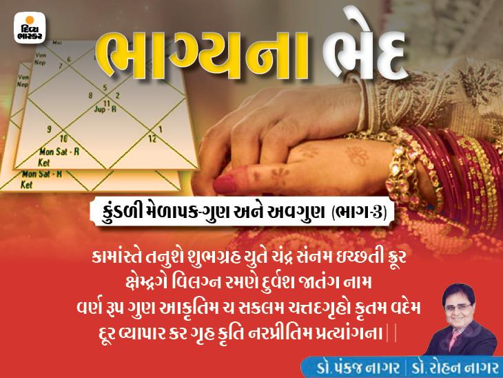 કુંડળી મેળાપક ભાગ-3; લગ્નજીવન મધુર અને સુખી હોય તો સ્વર્ગમાંથી દેવતાઓ પણ વર-વધુ ઉપર પુષ્પવર્ષા કરે છે|જ્યોતિષ,Jyotish - Divya Bhaskar
