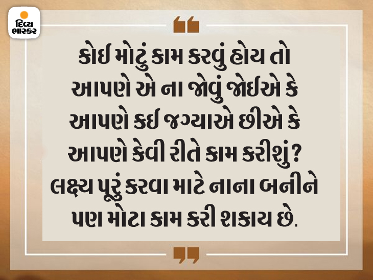 મોટા લક્ષ્ય માટે પોતાની યોગ્યતાથી નાનું પદ સ્વીકારવું પડે તો સ્વીકારી લેવું જોઈએ|ધર્મ,Dharm - Divya Bhaskar