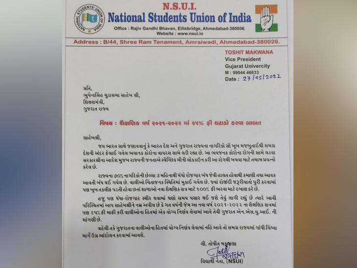 NSUIએ શિક્ષણમંત્રીને લખેલો પત્ર