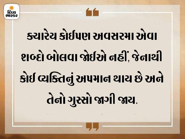 અપશબ્દો કહેતા સમયે ધ્યાન રાખો કે તેમાં વ્યંગ્ય હોય, સંકેત હોય, પરંતુ સામે રહેલા વ્યક્તિનું અપમાન ન હોય|ધર્મ,Dharm - Divya Bhaskar