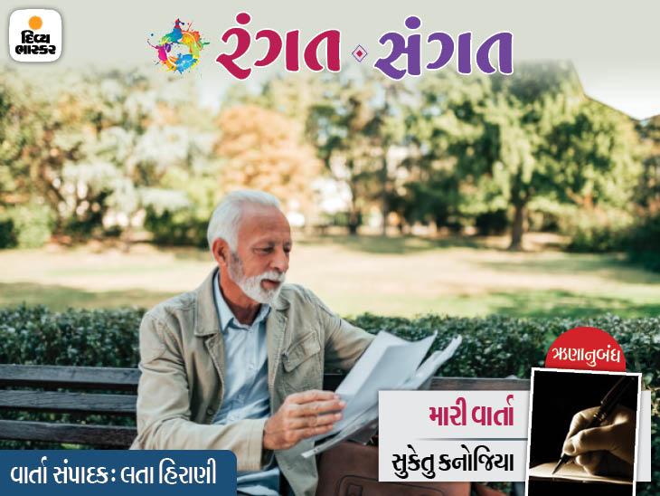 મારા હાઈ બ્લડ પ્રેશર, એસિડિટી, ચિંતા, અનિદ્રાના રોગનું કારણ આ સાહેબ જ હતા ને... ભલે મુઓ એકલો! મારે હવે કોઈ ઓળખાણ નથી કાઢવી!|રંગત-સંગત,Rangat-Sangat - Divya Bhaskar