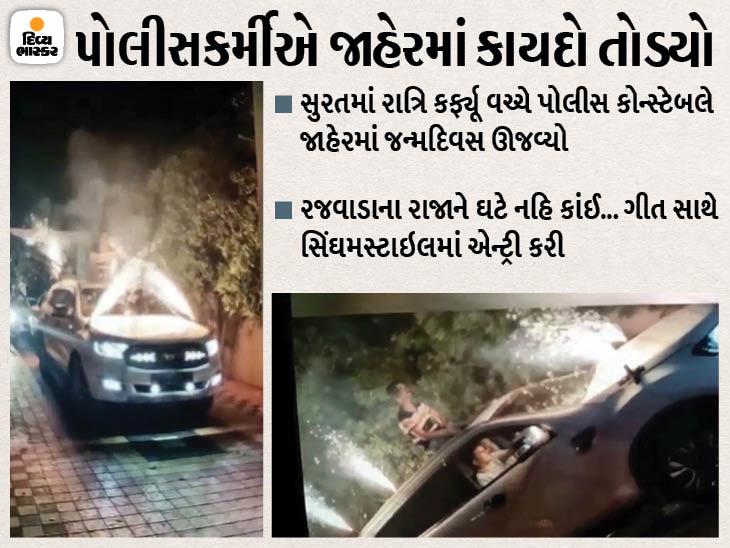 સુરતમાં પોલીસ કોન્સ્ટેબલે જ કાયદો તોડ્યો, મોંઘીદાટ ગાડી માથે બેસી ફાર્મ હાઉસમાં જન્મદિવસની ઉજવણી કરી સુરત,Surat - Divya Bhaskar