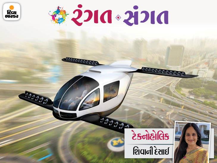 ઊડતી ગાડી આવે છે... ફ્લાઇંગ ટેક્સી આવે છે.... પણ ક્યારે?|રંગત-સંગત,Rangat-Sangat - Divya Bhaskar