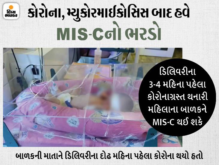 કોરોના બાદ બાળકને થતા MIS-C રોગનો હાહાકાર, જન્મના 12 કલાકમાં જ બાળકને MIS-C થતા ICUમાં ઓક્સિજન પર રાખવામાં આવ્યું|અમદાવાદ,Ahmedabad - Divya Bhaskar