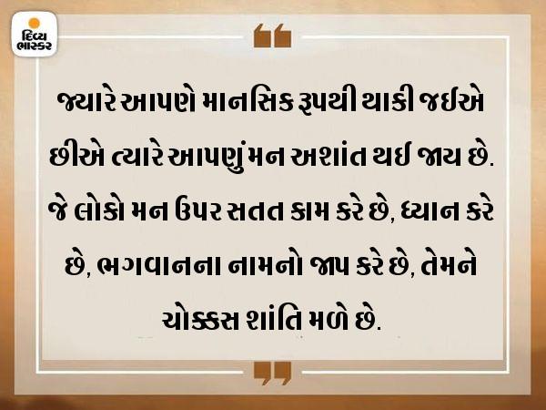 દરેક કામ માટે એકાગ્રતા જરૂરી છે, મનને એકાગ્ર રાખવા માટે ભગવાનના નામનો જાપ કરતા રહેવું જોઈએ|ધર્મ,Dharm - Divya Bhaskar