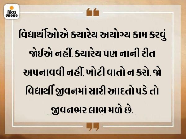 જ્યારે પણ કોઈ વિદ્યા પ્રાપ્ત કરવી હોય તો સત્યનું પાલન કરો, વિદ્યાર્થીઓએ હંમેશાં સાચુ બોલવું જોઈએ|ધર્મ,Dharm - Divya Bhaskar