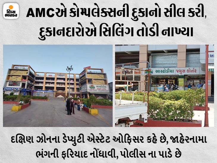 નારોલ સર્કલના બિઝનેસ પોઈન્ટના કોમ્પલેક્સની દુકાનો AMCએ સીલ કરી, કંઈ થયું જ ન હોય તેમ દુકાનદારોએ સિલિંગ તોડી ફરી દુકાનો ખોલી અમદાવાદ,Ahmedabad - Divya Bhaskar