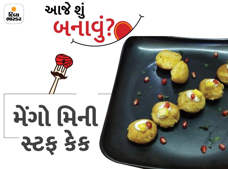 રવા અને કેરીમાંથી બનાવો મેંગો મિની સ્ટફ કેક, બાળકોને પણ પસંદ આવશે|રેસીપી,Recipe - Divya Bhaskar