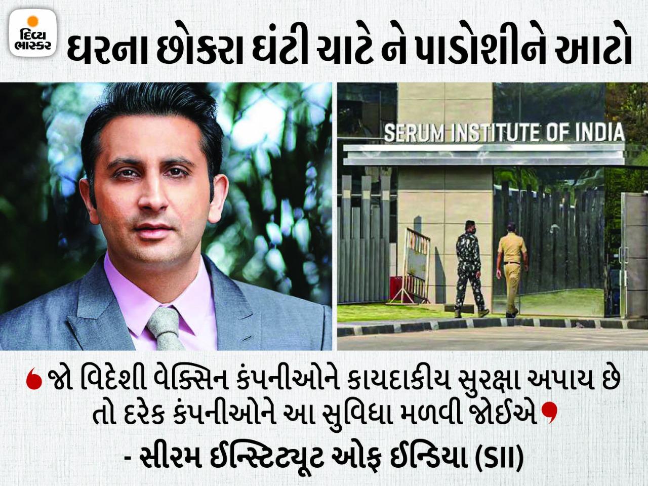 મોડર્ના, ફાઇઝરને છૂટ તો અમને કેમ નહિ, અદાર પૂનાવાલાએ કહ્યું- અમને પણ મુક્તિ આપવામાં આવે ઈન્ડિયા,National - Divya Bhaskar