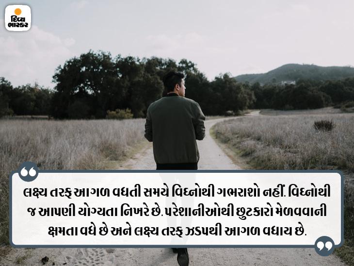 સફળતા ત્યારે મળે છે, જ્યારે આપણાં સપના આપણાં બહાના કરતા મોટા થઈ જાય છે|ધર્મ,Dharm - Divya Bhaskar