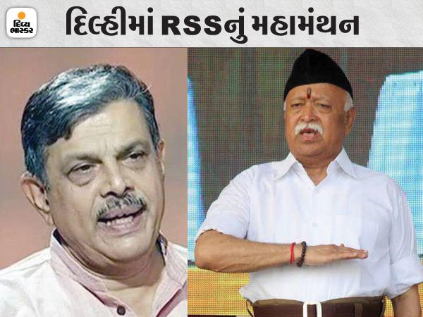 મોહન ભાગવત સહિત RSSના 10 મોટા નેતાઓનું દિલ્હીમાં મંથન- કોરોના અને કિસાન આંદોલનથી થયેલા નુકસાન પર ચર્ચા|ઈન્ડિયા,National - Divya Bhaskar