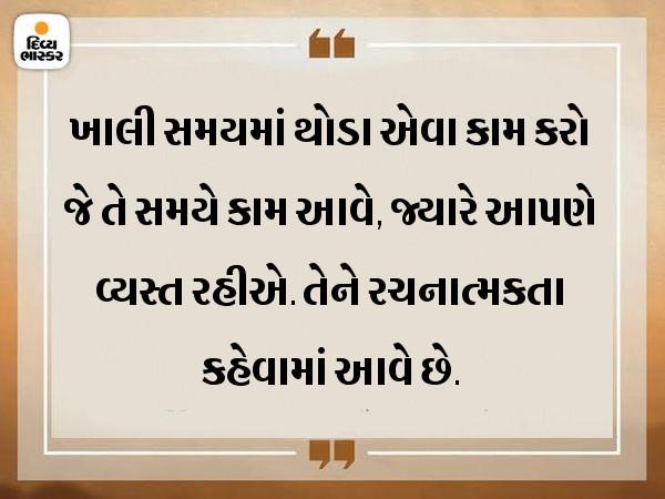 કર્મના બીજ વાવશો તો આદત, ચારિત્ર્ય, ભાગ્ય અને સેવાના ફળ મળે છે|ધર્મ,Dharm - Divya Bhaskar