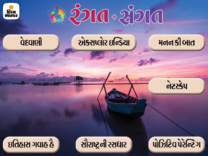 રાષ્ટ્રગીતનો નિરર્થક વિવાદ ક્યાં જઇને અટકશે? ચાલો, લદ્દાખની સફરે... રંગત-સંગતના રસપ્રદ લેખો વાંચો એક જ ક્લિકમાં|રંગત-સંગત,Rangat-Sangat - Divya Bhaskar