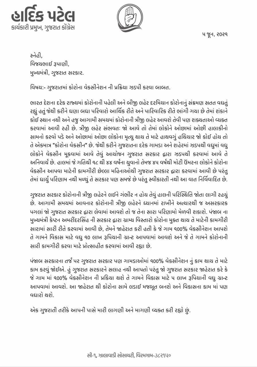 હાર્દિક પટેલે CMને લખેલો પત્ર.