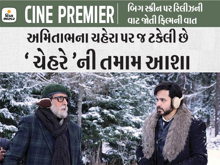 અમિતાભ-ઈમરાનની કોર્ટ રૂમ ડ્રામા 'ચેહરે' માઈનસ 14 ડિગ્રીમાં પોલેન્ડ-સ્લોવાકિયાના બોર્ડર પર શૂટ થયેલી પહેલી ફિલ્મ|બોલિવૂડ,Bollywood - Divya Bhaskar