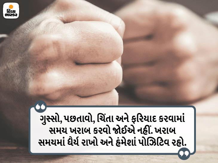 ધ્યાન રાખો અફસોસથી અતીત બદલાતું નથી અને ચિંતાથી ભવિષ્ય બદલી શકાતું નથી|ધર્મ,Dharm - Divya Bhaskar