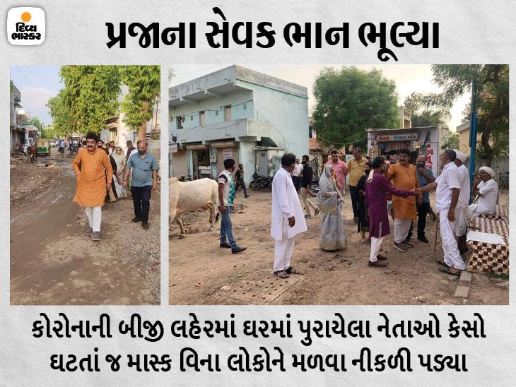 અમદાવાદમાં ભાજપના કોર્પોરેટર મહાદેવ દેસાઈએ કોરોનાના નિયમોનો ઉલાળ્યો કર્યો, માસ્ક વિના જ મતવિસ્તારમાં લોકોને મળ્યા|અમદાવાદ,Ahmedabad - Divya Bhaskar