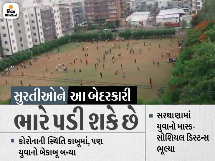સુરતમાં યુવાનો કોરોના ભૂલ્યા, ક્રિકેટ ગ્રાઉન્ડમાં મોટી સંખ્યામાં યુવાનો માસ્ક વગર ક્રિકેટ રમતા નજરે ચડ્યા|સુરત,Surat - Divya Bhaskar
