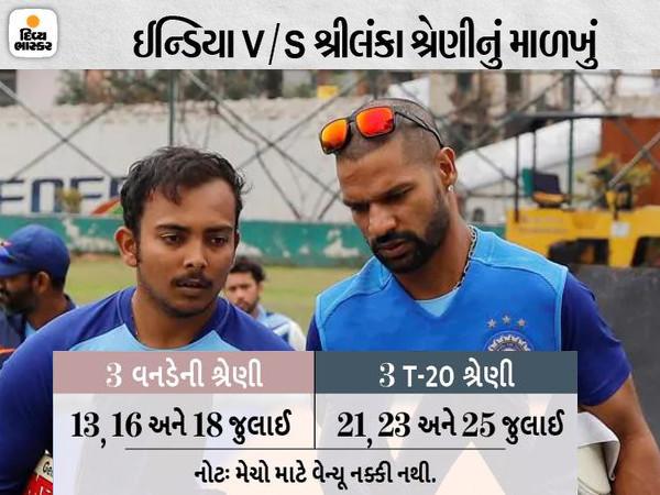 શ્રીલંકા સામે જુલાઈમાં ત્રણ T-20 અને ત્રણ વનડે મેચ રમશે, દ્રવિડ હેડ કોચ તરીકે ટીમ સાથે જોડાઈ શકે છે|ક્રિકેટ,Cricket - Divya Bhaskar