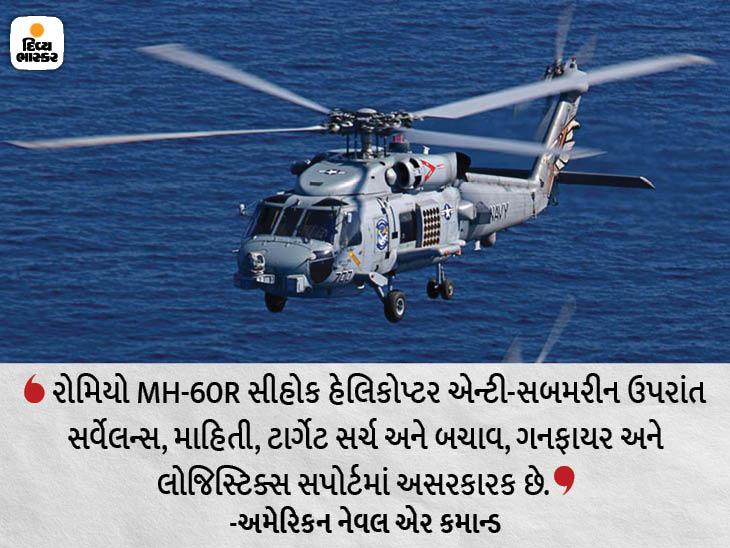 અમેરિકા આગામી મહિને 2 સીહોક હેલિકોપ્ટર ભારતને આપશે, એ સમુદ્રી જહાજો અને સબમરીન સામે મજબૂતાઈથી લડશે ઈન્ડિયા,National - Divya Bhaskar