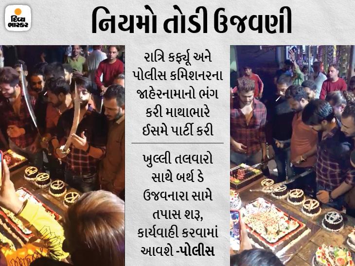સુરતમાં માથાભારે ઈસમે તલવારથી કેક કાપી, પાર્ટીમાં DJ પર ડાન્સ સાથે જન્મદિવસ ઉજવી કાયદાના લીરેલીરા ઉડાવ્યા|સુરત,Surat - Divya Bhaskar