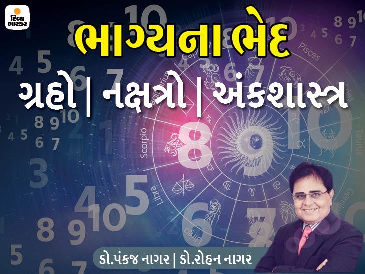 અંકશાસ્ત્રને સહારે મળેલી સિદ્ધિ 100 ટચના સોના જેવી ગેરેન્ટેડ હોય છે|જ્યોતિષ,Jyotish - Divya Bhaskar