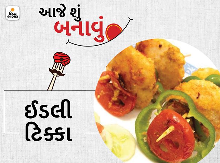 એક જેવી ઈડલી ખાઈને કંટાળી ગયા હો તો ઈડલી ટિક્કા ટ્રાય કરો, તેનો સ્વાદ બધાને પસંદ આવશે|રેસીપી,Recipe - Divya Bhaskar