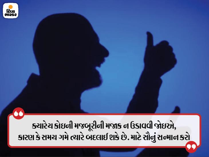 જો ખરાબ સમયમાં ધીરજ રાખશો, તો અડધી લડાઈ તો કંઈ કર્યા વગર જ જીતી જશો|ધર્મ,Dharm - Divya Bhaskar