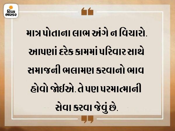 એવા કામ કરો, જેના દ્વારા અન્ય લોકોની કમાણી થાય અને તેમનું ભલું થઈ જાય|ધર્મ,Dharm - Divya Bhaskar