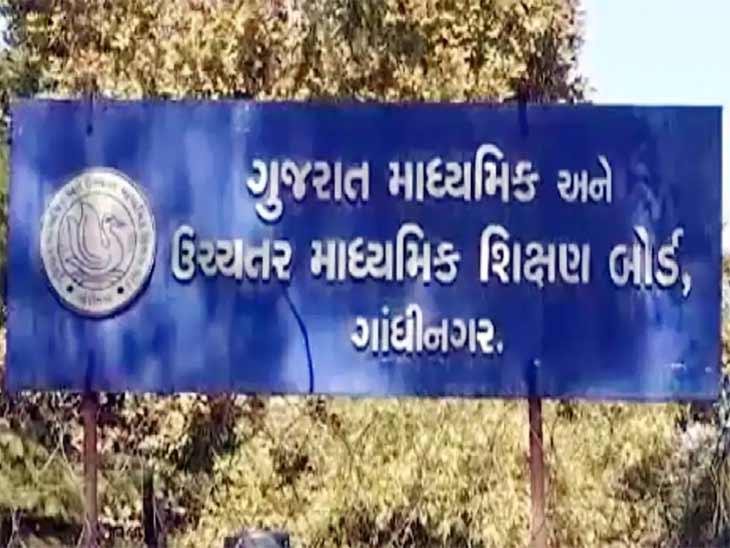 ગુજરાત માધ્યમિક અને ઉચ્ચતર માધ્યમિક શિક્ષણ બોર્ડનું સાઈન બોર્ડ